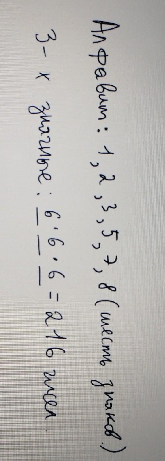 Сколько трехзначных цифр можно составить из цифр 1