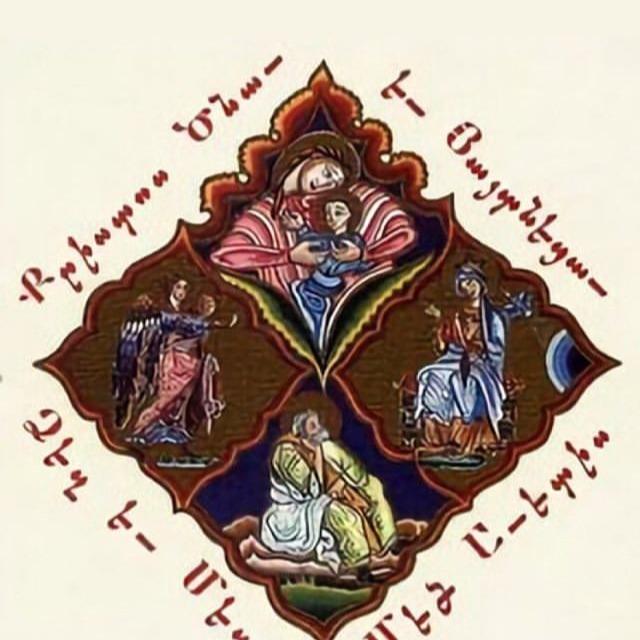 Картинка с армянским рождеством