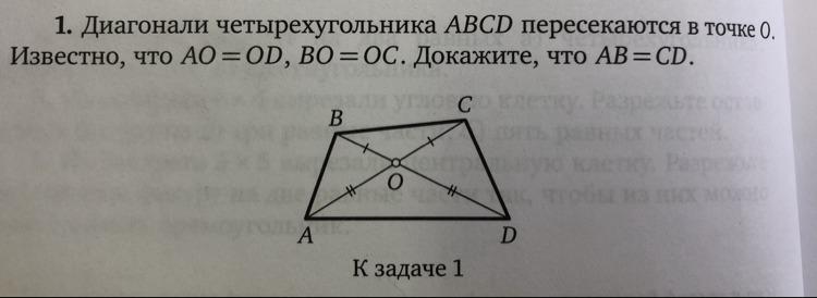 Диагонали четырёхугольника ABCD пересекаются в
