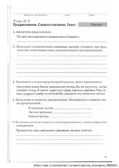 Решебник по русскому языку 3 класс зачетная тетрадь