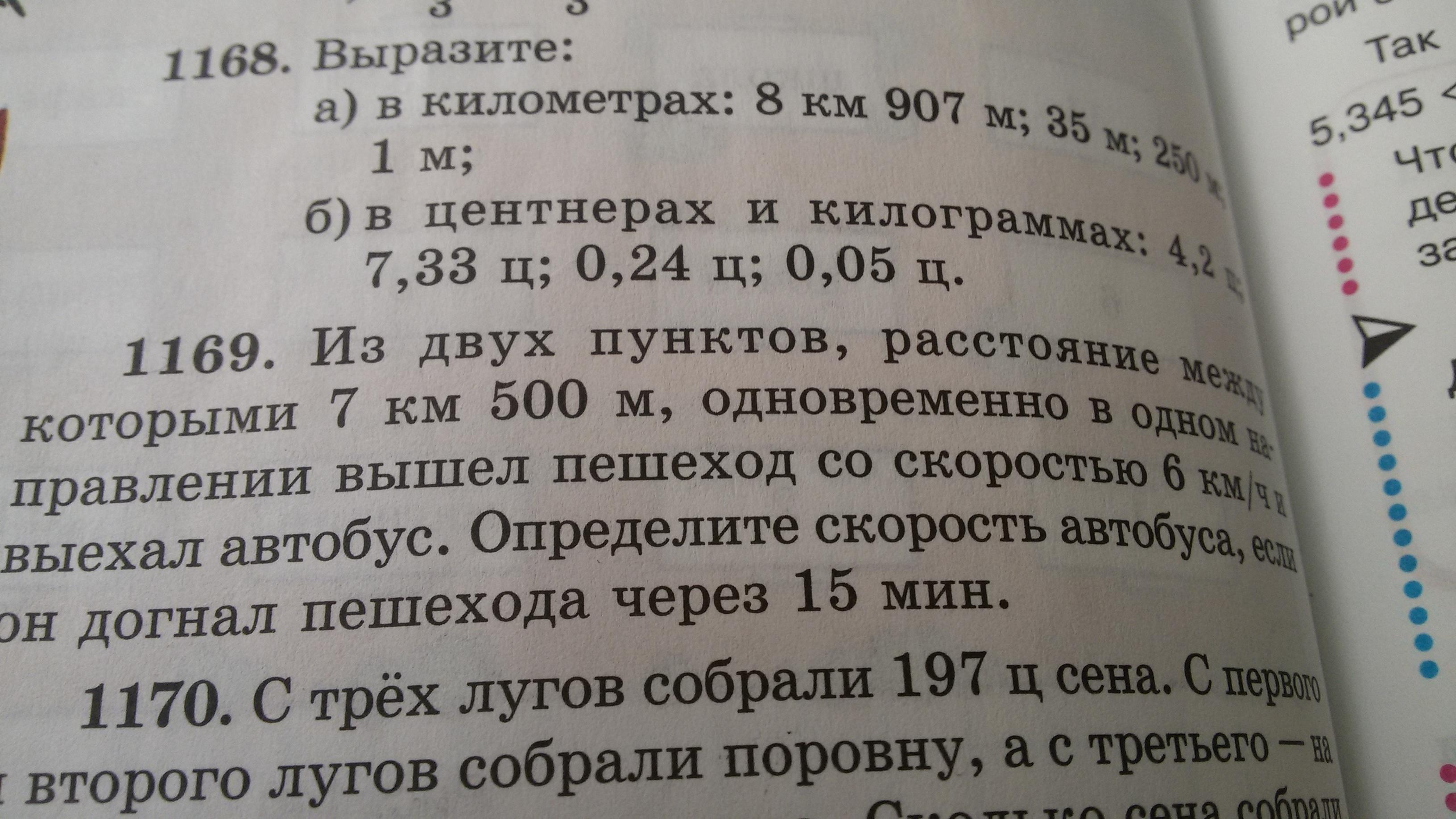 Решение задачи 1169 5 класс как решить задачи 1 класса по математике