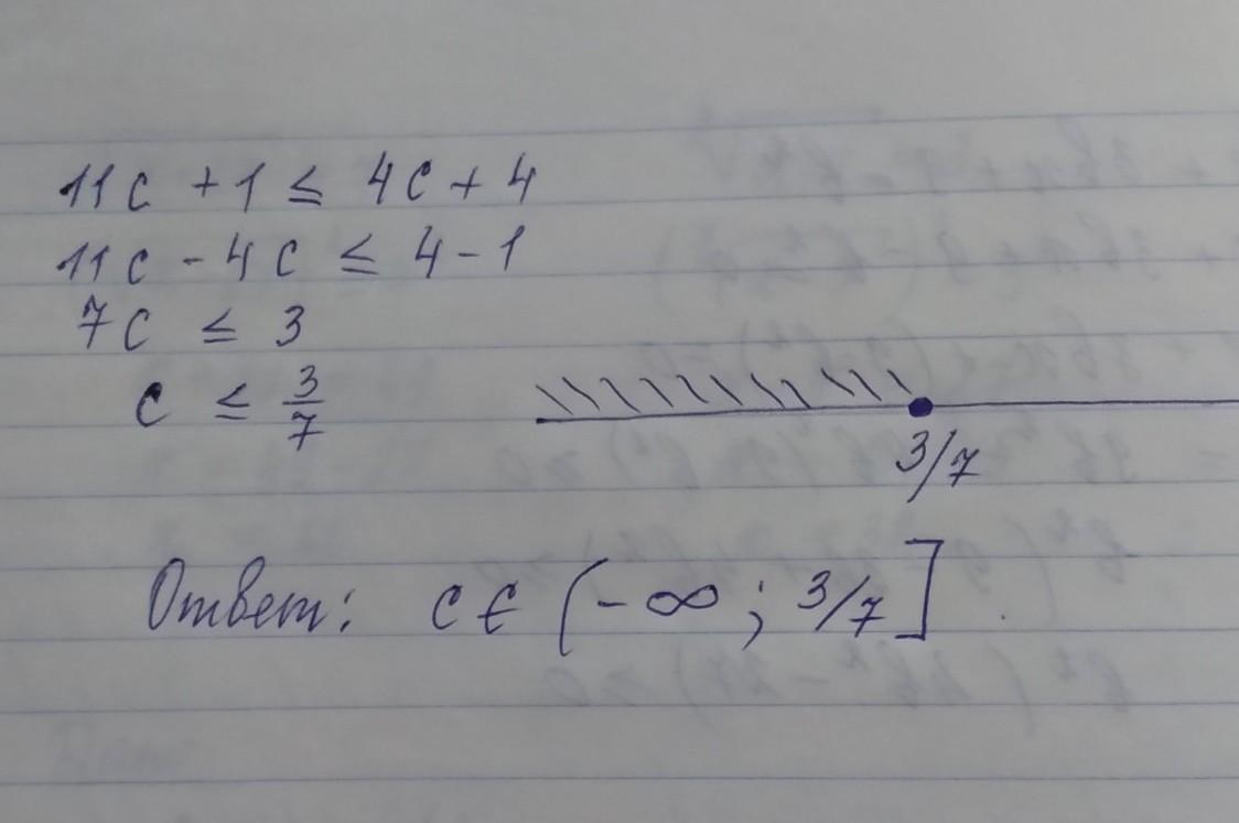 Запиши заданное множество {c|11c+1≤4c+4} в виде