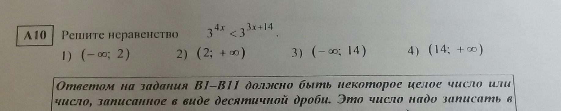 Решите неравенство 3^4x < 3^3x+14