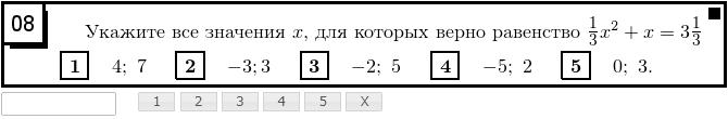 Указать все значения x, для которых верно следующее равенство!