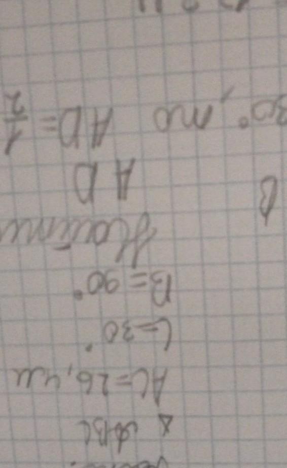 В треугольнике ABC, известно, что AC=26,4м, C=30°,