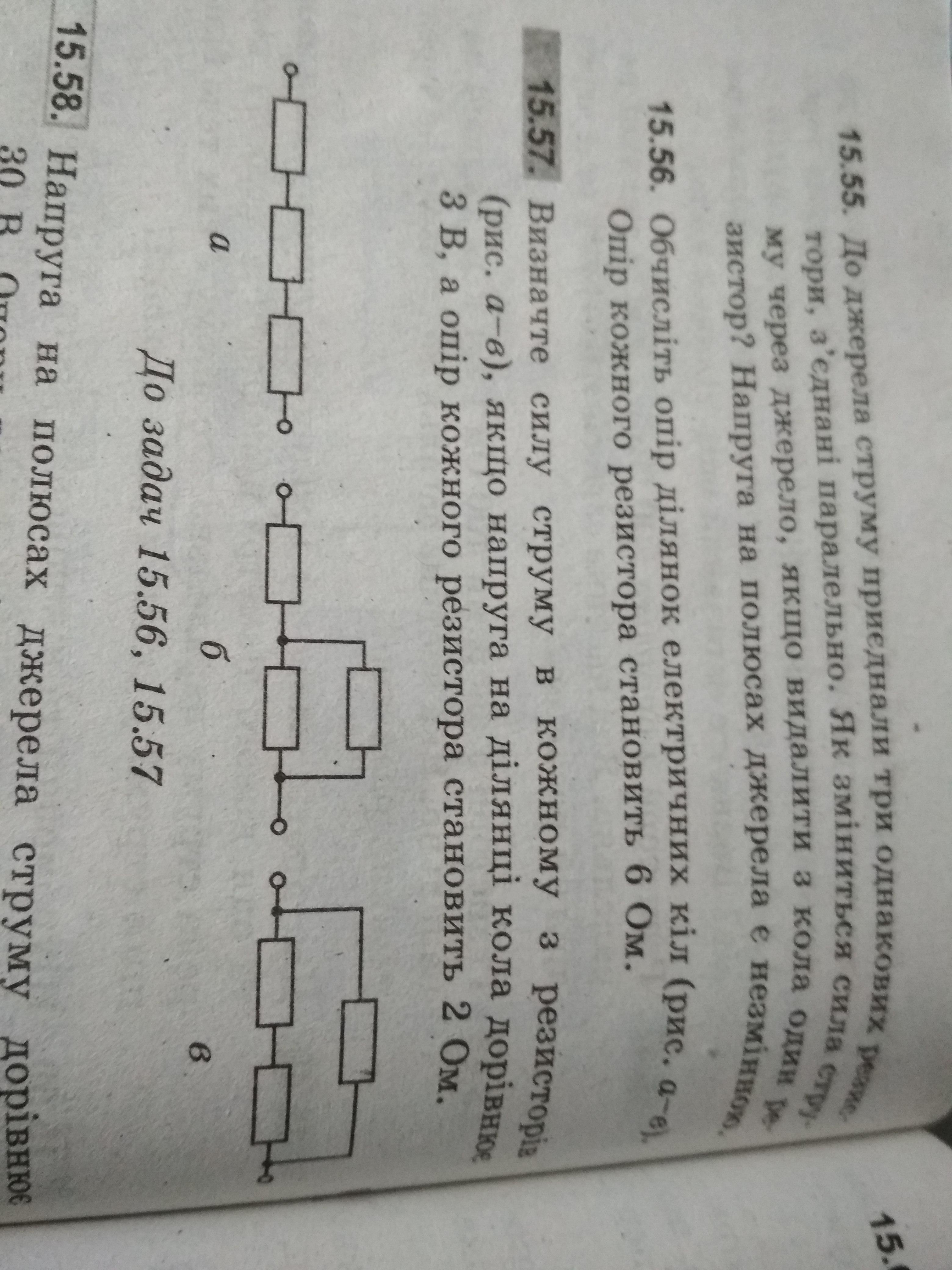 Визначте силу струму в кожному з резисторів (рис.