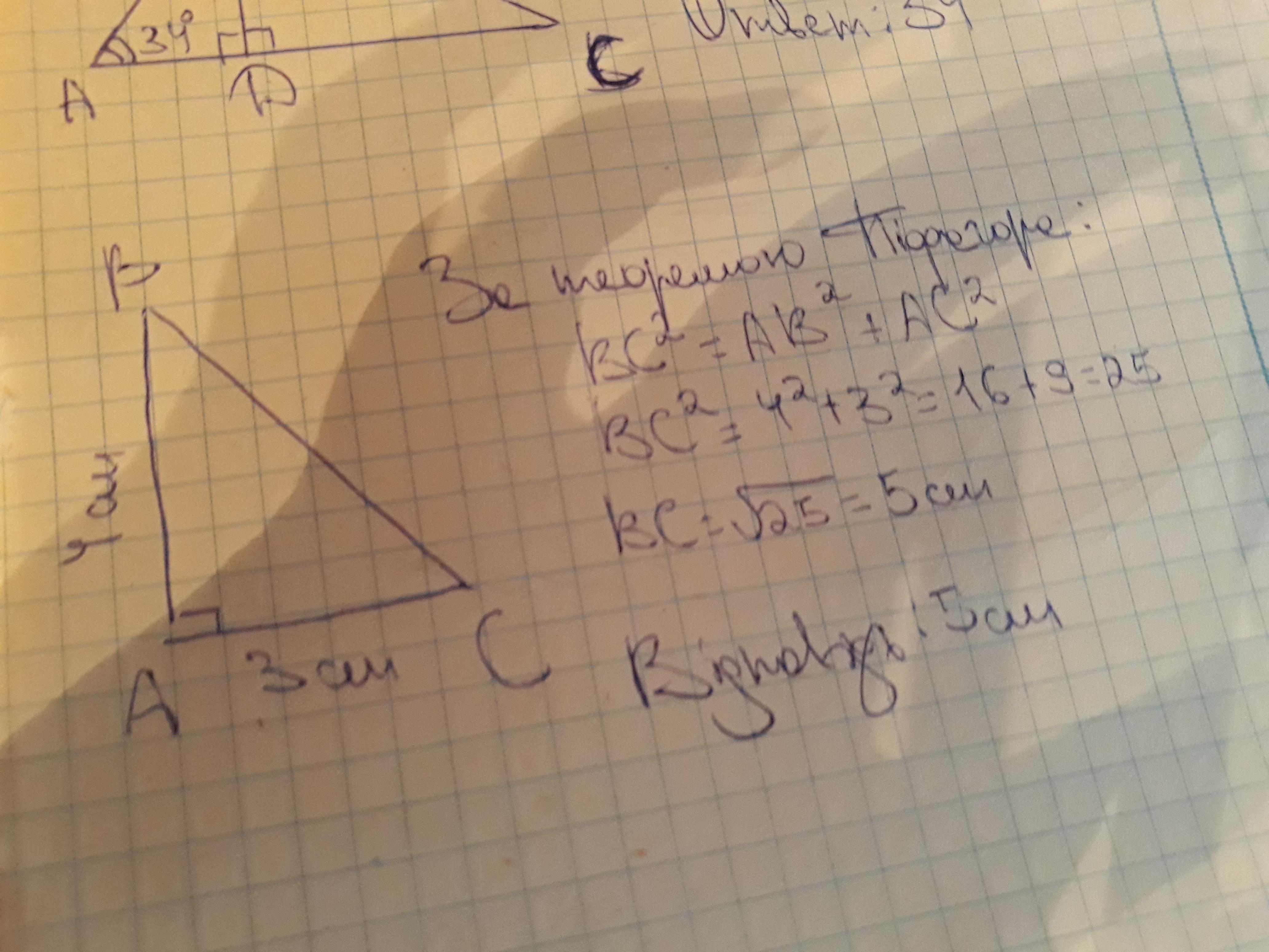Дано прямокутний трикутник з катетами 3см і 4 см.