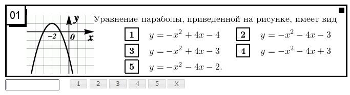 Выбрать правильный вид уравнения параболы,