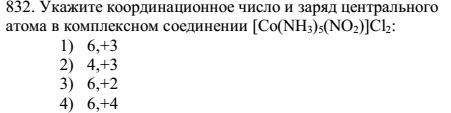 Укажите координационное число и заряд центрального
