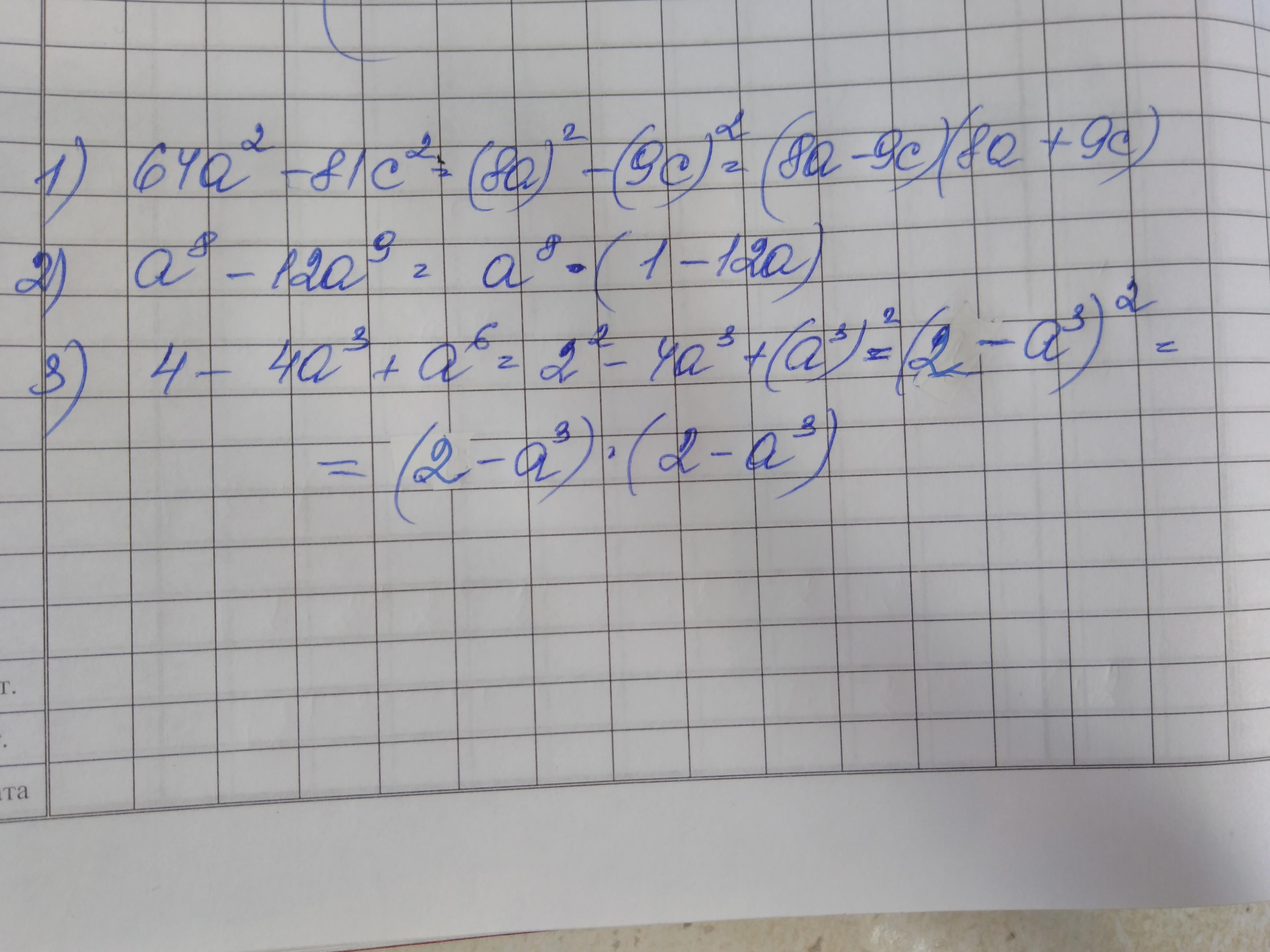 Разложить на множители : а) 64 а (во 2 степени) -