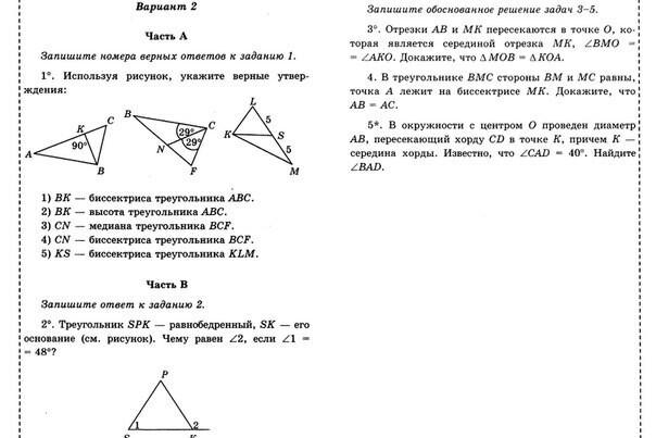Контрольная работа по геометрии класс на тему Треугольники  Контрольная работа 2 по теме треугольники 7 класс