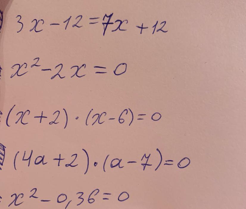 Помогите решить уравнения пожалуйста