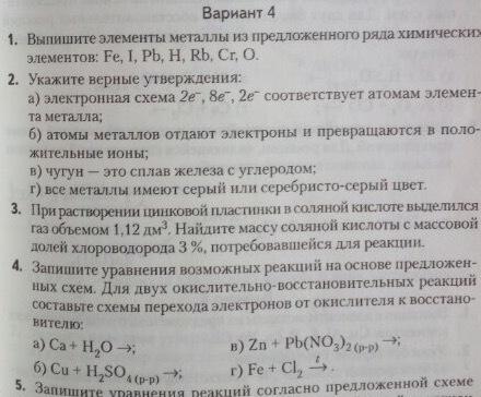 следует снять тест по химии 10 класс 5 вопросов почистить