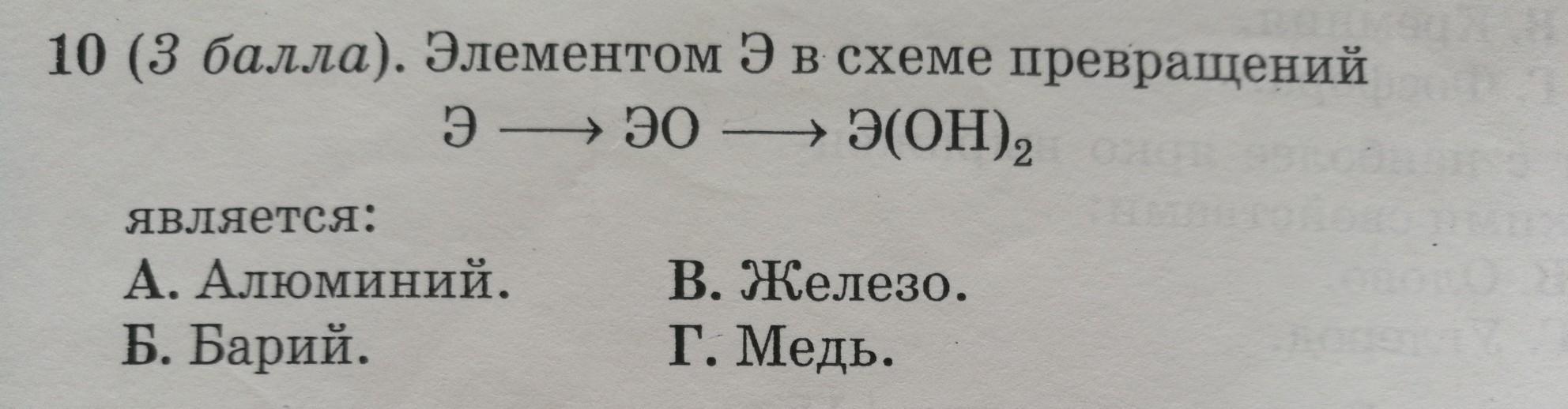 Элемент в схеме превращений э-эо2-н2эо3 с)na d)n e)s школьные.