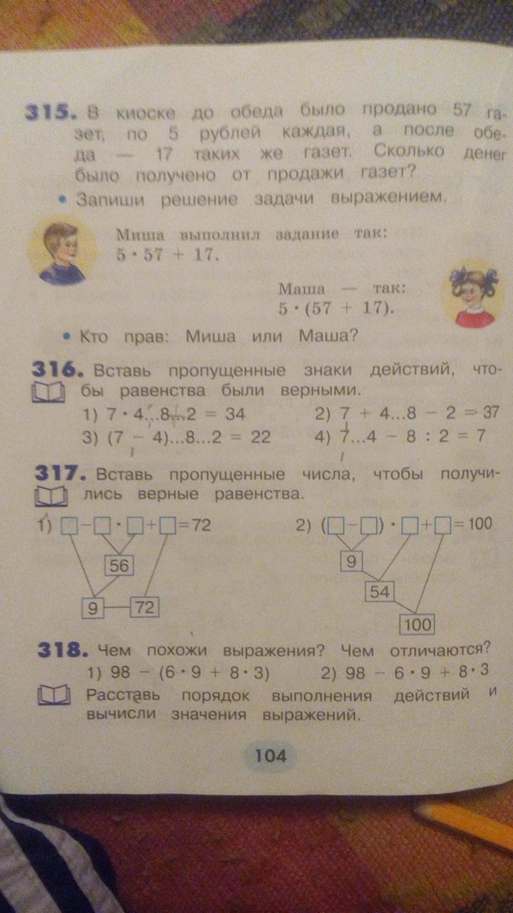 Изображение к вопросу 3 класс математика 316 номер 104 страница