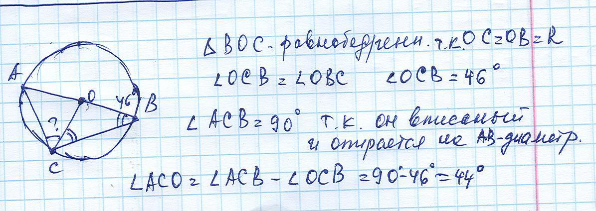 В окружности с центром o проведены диаметр ab и