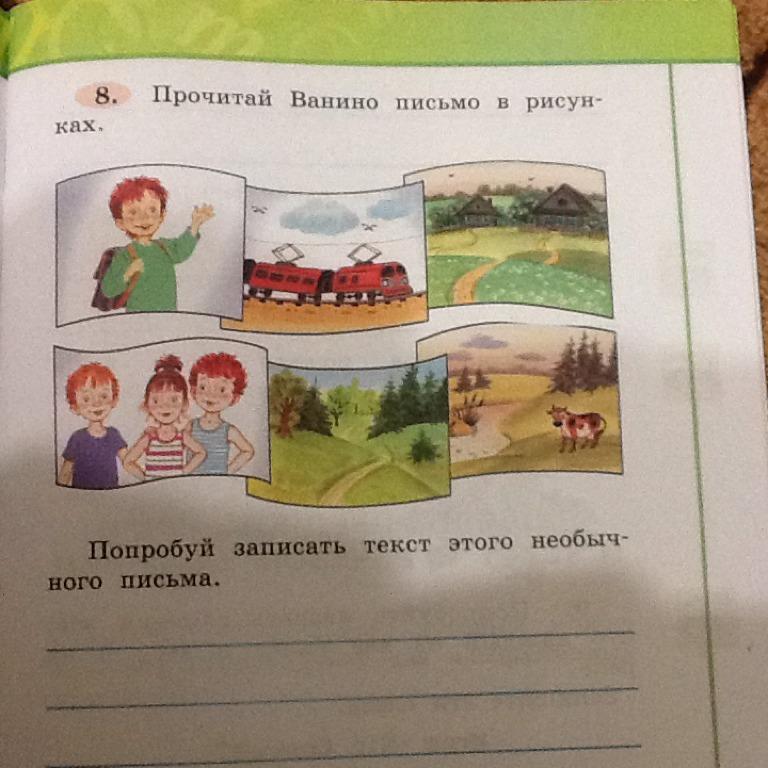 Прочитай ванино письмо в рисунках русский язык 2 класс ответы