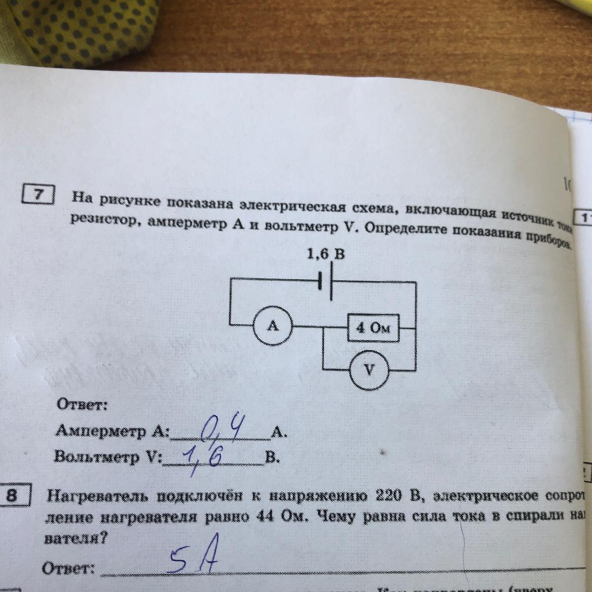 Физика 20 баллов 7) сделайте полное решение