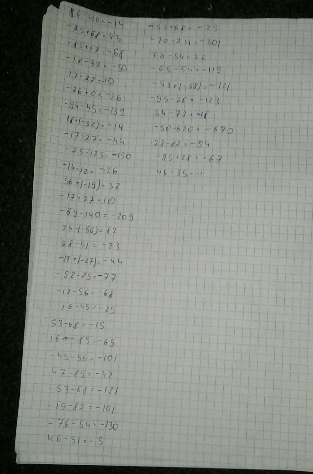 «Тренажер Сложение и вычитание целых чисел»