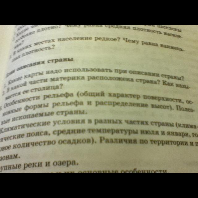 Гдз по географии 7 класс план и ответы описание страны