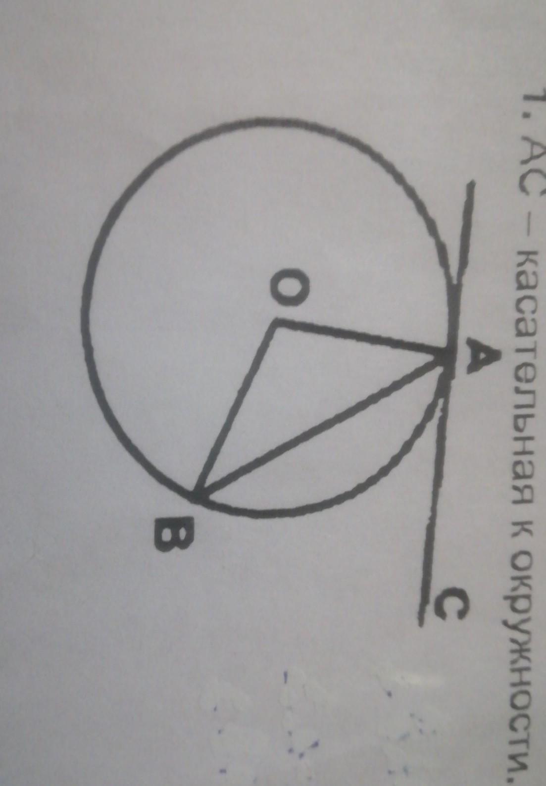 AC - касательная к окружности. Угол BAC равен 50°.