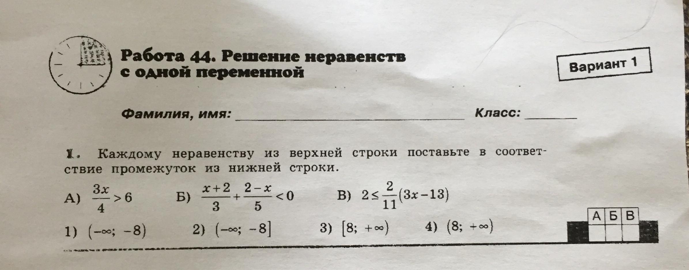 8 класс помогите пожалуйста с алгеброй, дам 10