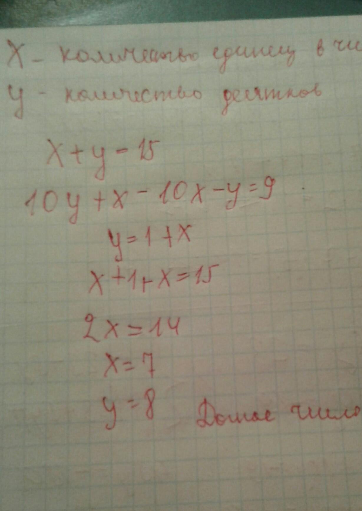 Решение задачи сумма цифр двузначного числа решение задач по физике 7 класс картинки