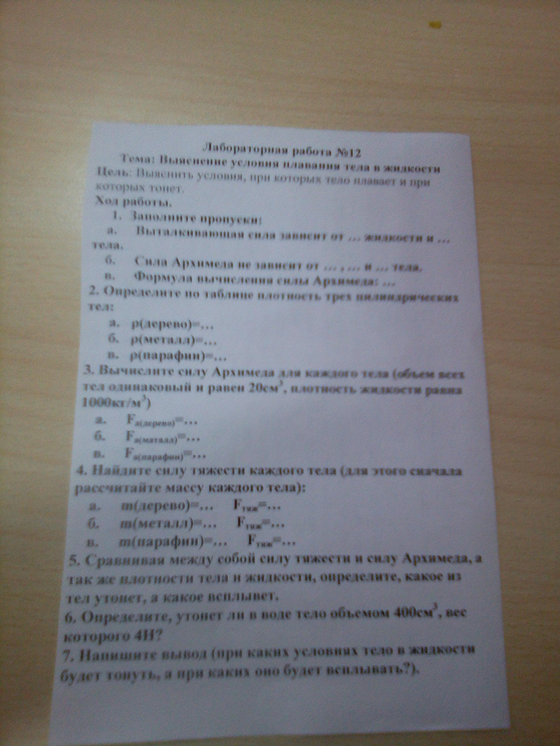 Плиизз, помогите, срочнооооо!! Физика, 7 класс!!