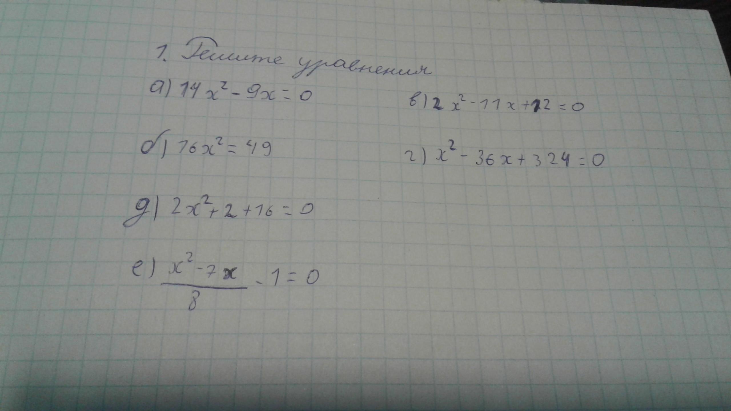 Помогите пожалуйста по алгебре