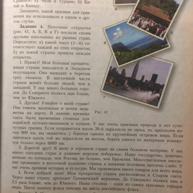 Надпись элита, почтовые открытки послали своим друзьям школьники из разных стран