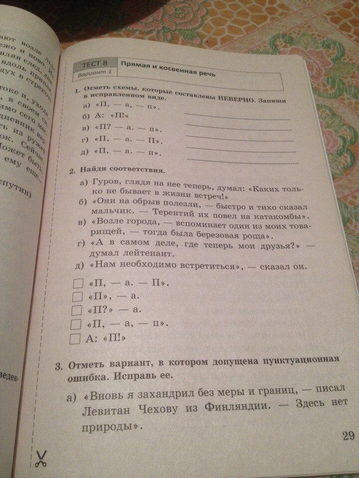 Как решать тест 8 класс м.п.книгина