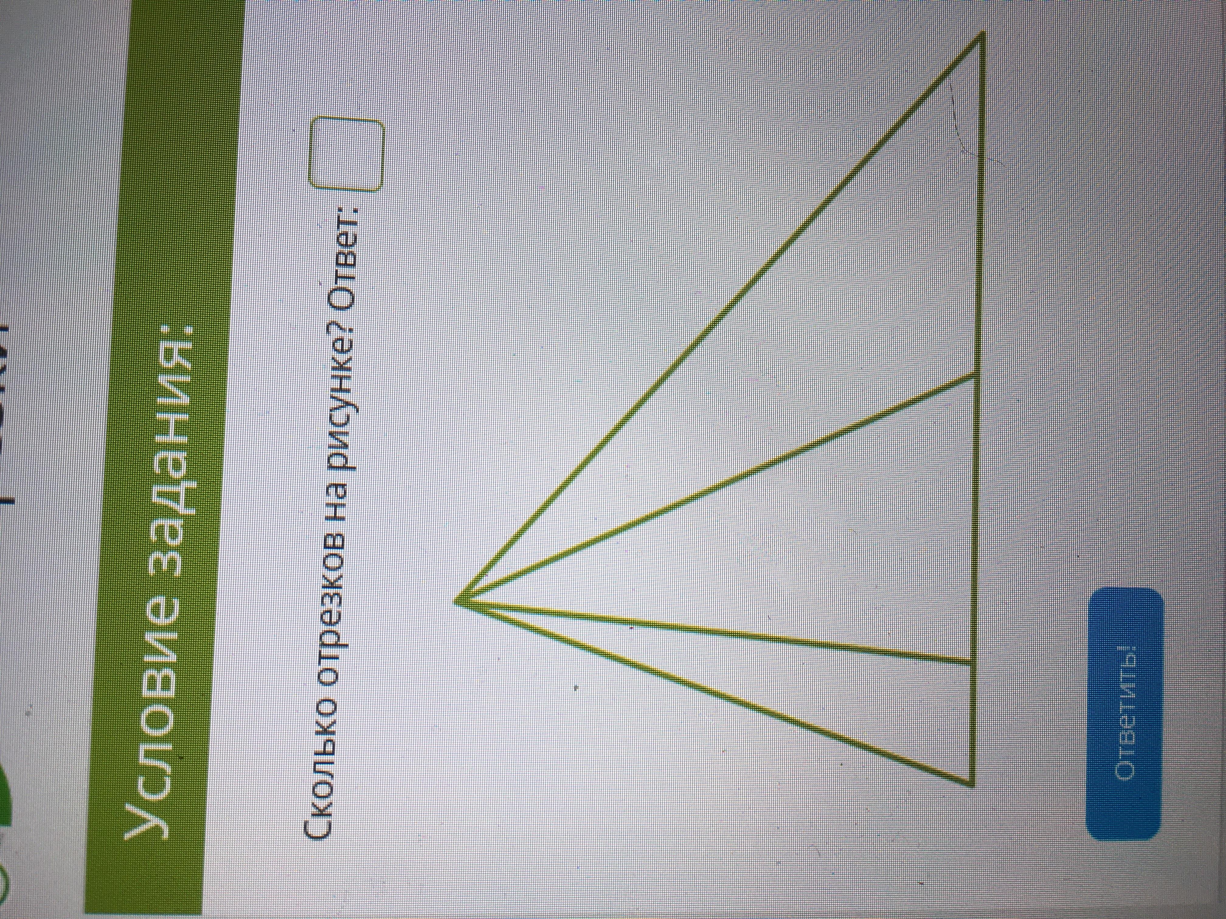 Пожайлуста помогите с задачей по геометрией ( с