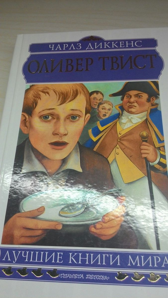essay oliver twist book Charles dickens (1812-1870) wrote the story of oliver twist which was officially published in november 1838 oliver twist was the second of his books and followed on from the highly successful publication of the pickwick papers.