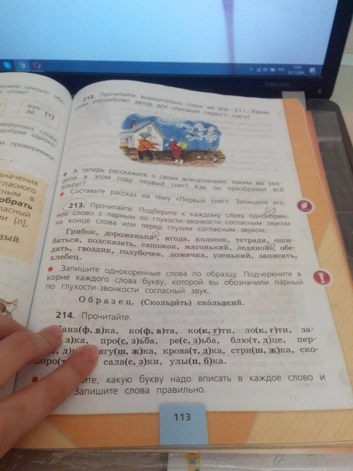 Помогите зделать упраднение213<br>(ПОЖАЛУЙСТА)
