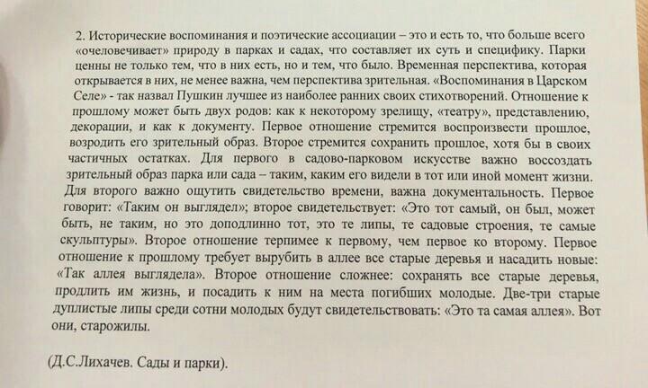Идея текста Лихачева Сады и парки