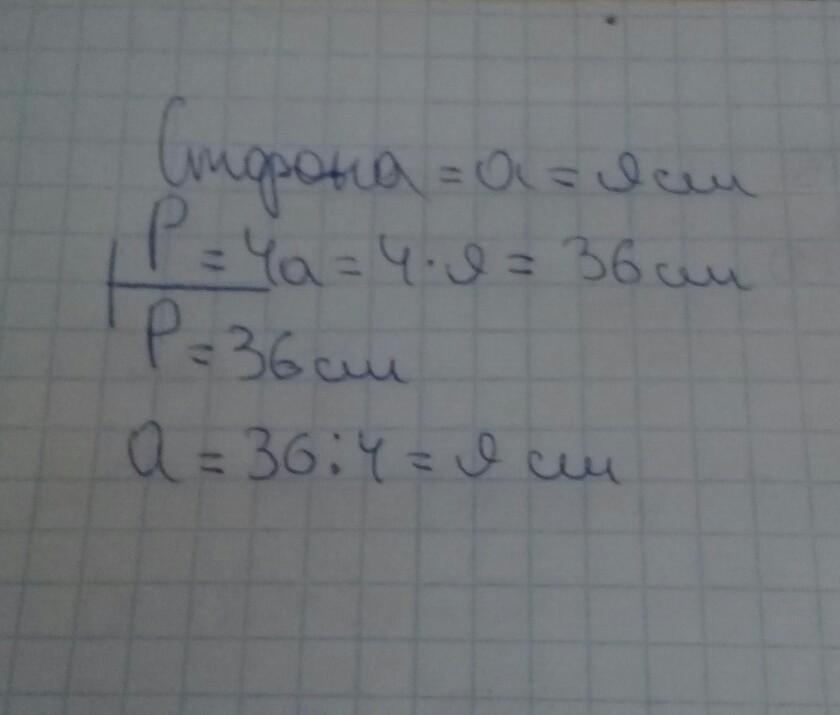 Сторона квадрата - 9 см. чему равен периметр.