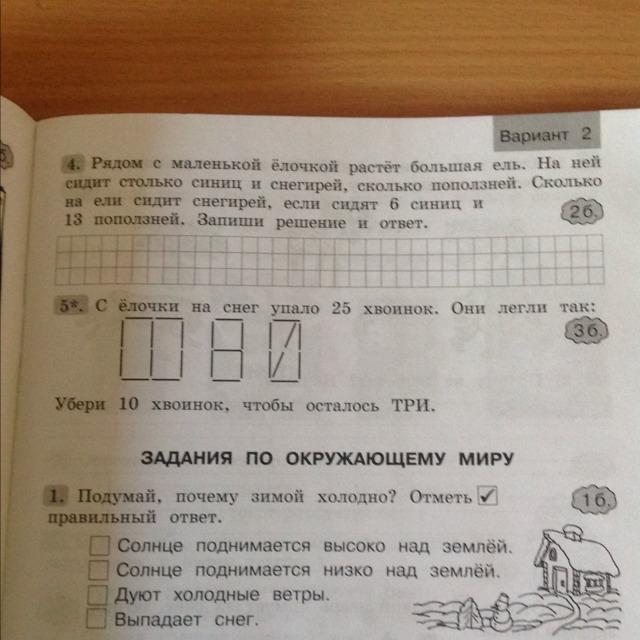 Гдз Комплексным Заданиям К Текстам 2 Класс Абросимова Мурашкина