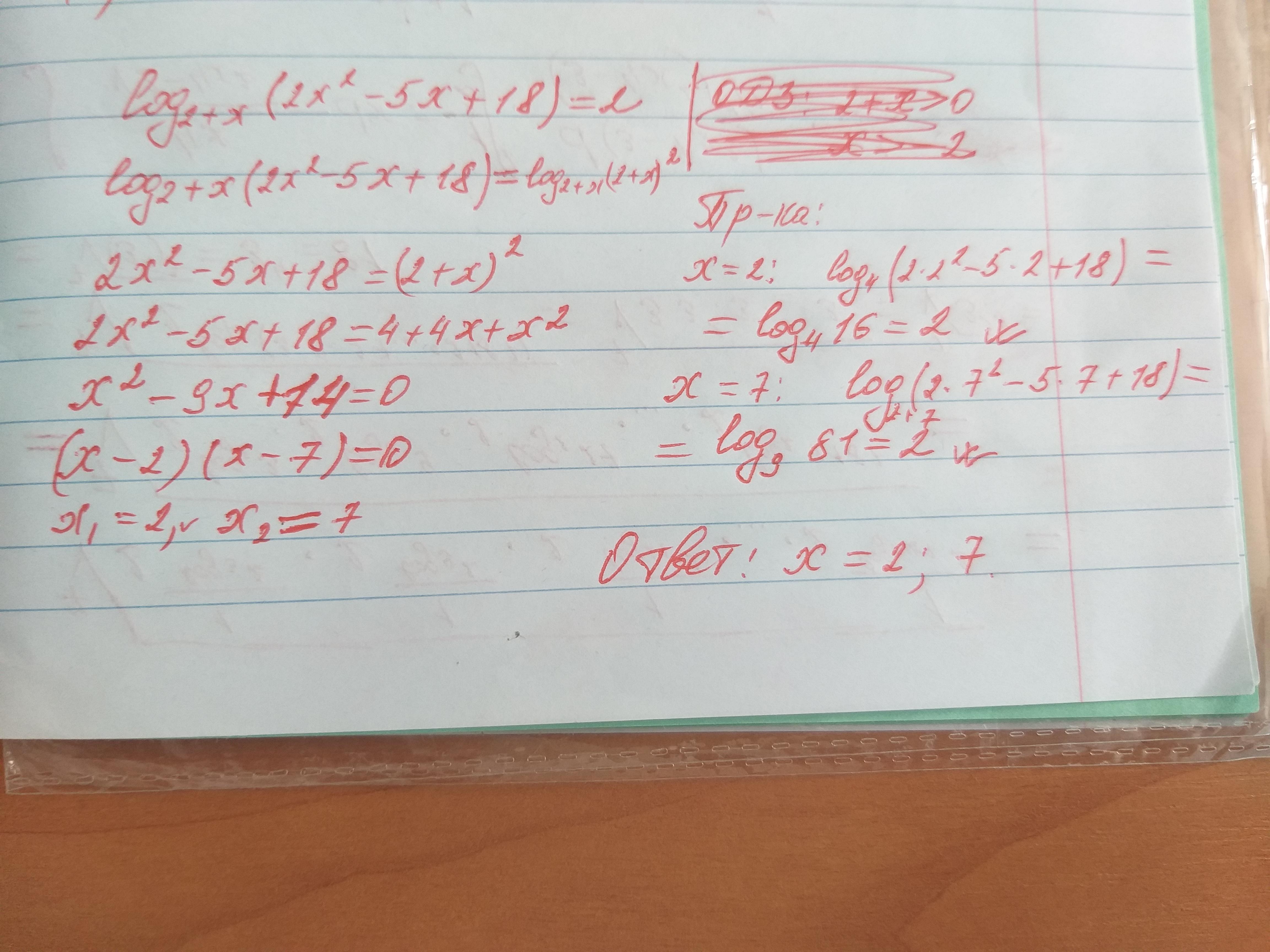 Log2+x(2x^-5x+18)=2