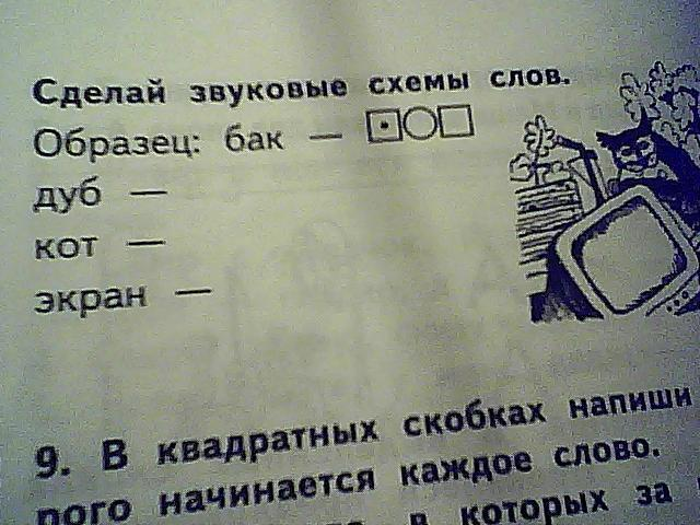 Школьники схема слова