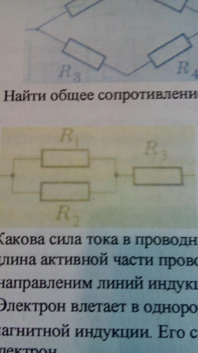 Изображение к вопросу Найти общее сопротивление, если R1=R2=R3=6 Ом