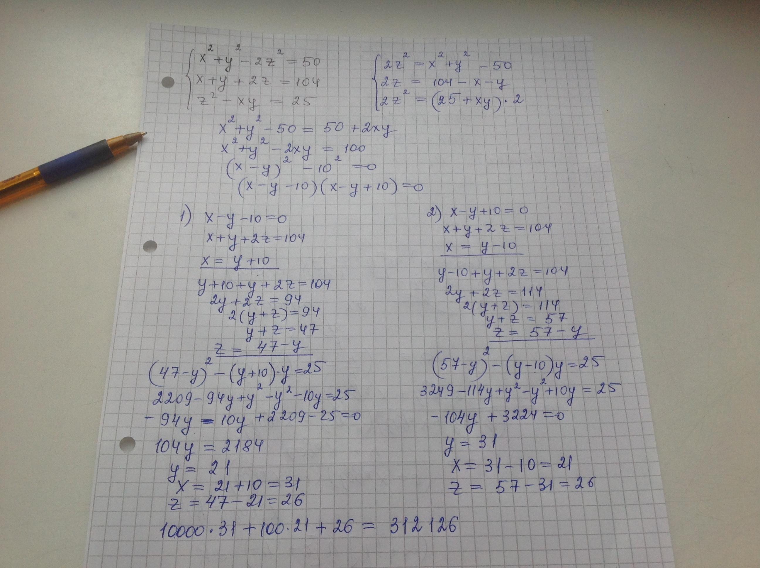 решение уравнений вида x2 a