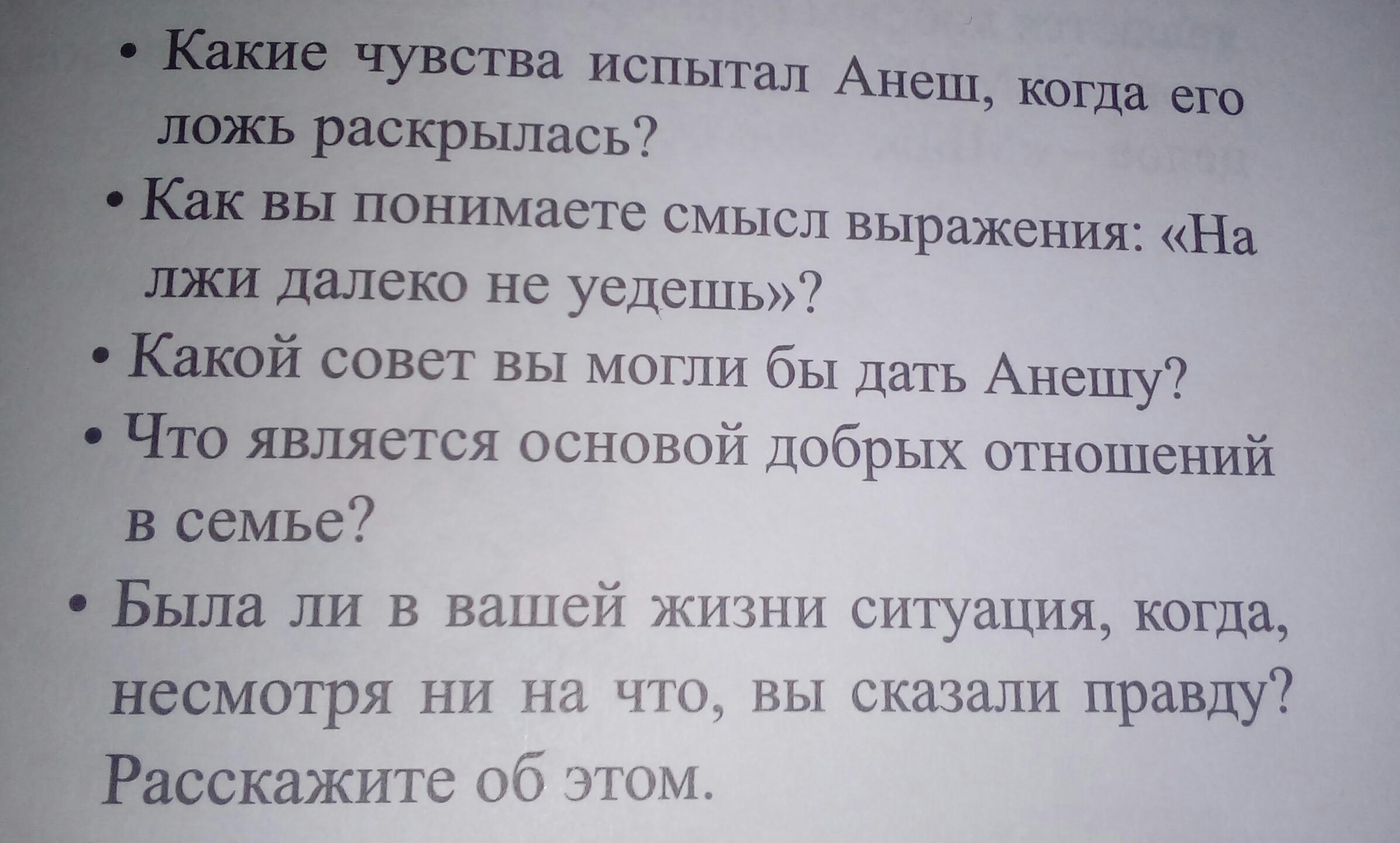 Расказ