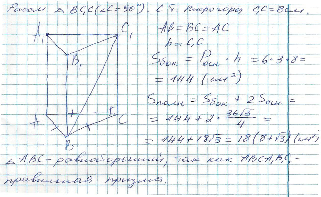 Площадь сектора круга  формула пример расчета