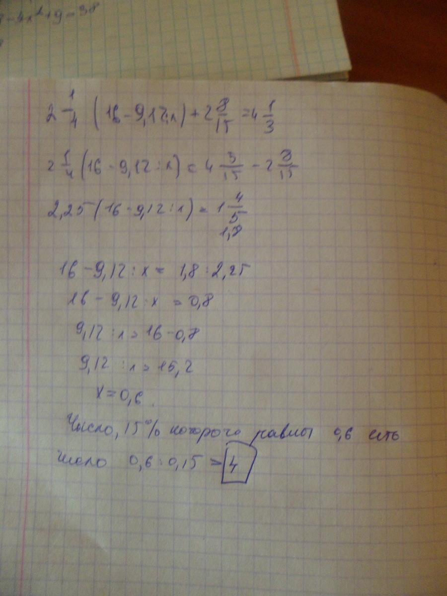 сначла решаем уравнение (оно во вложении)а потом находим чис
