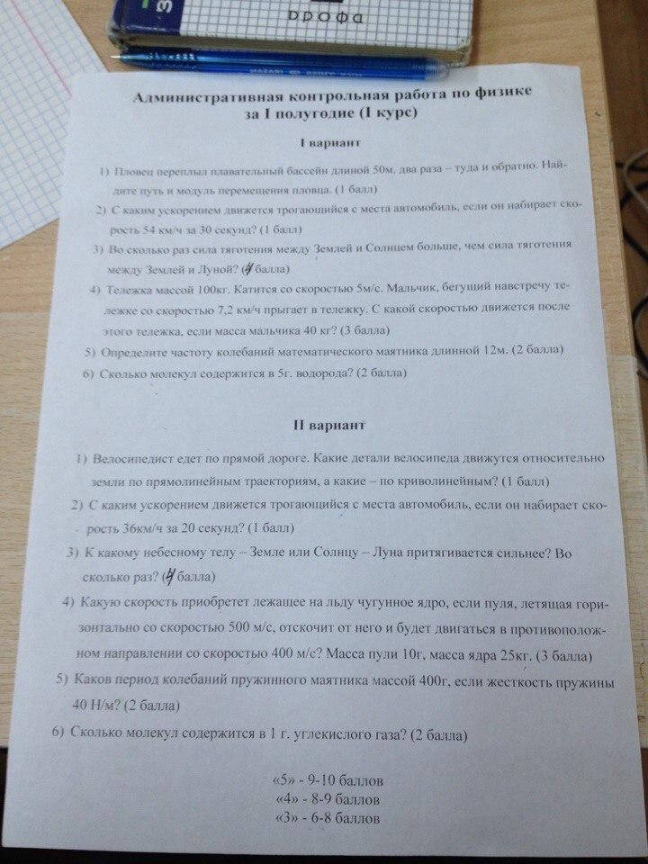 Помогите решить Итоговая контрольная работа по физике  Итоговая контрольная работа по физике 10 11 класс Загрузить jpg