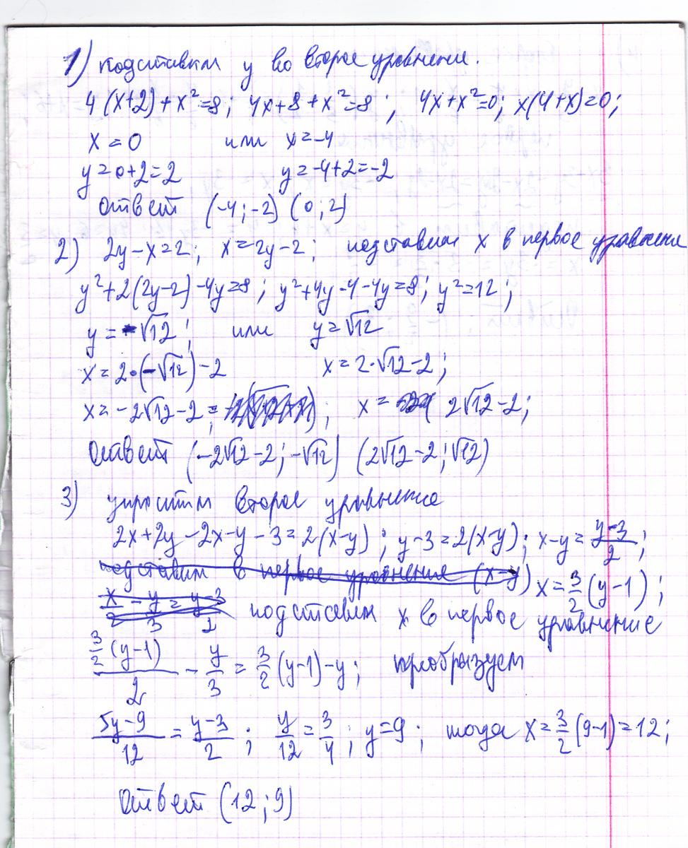 Решите систему уравнений; 1)y=x+2 4y+x^2=8 2) y^2+2x-4y=8 ...
