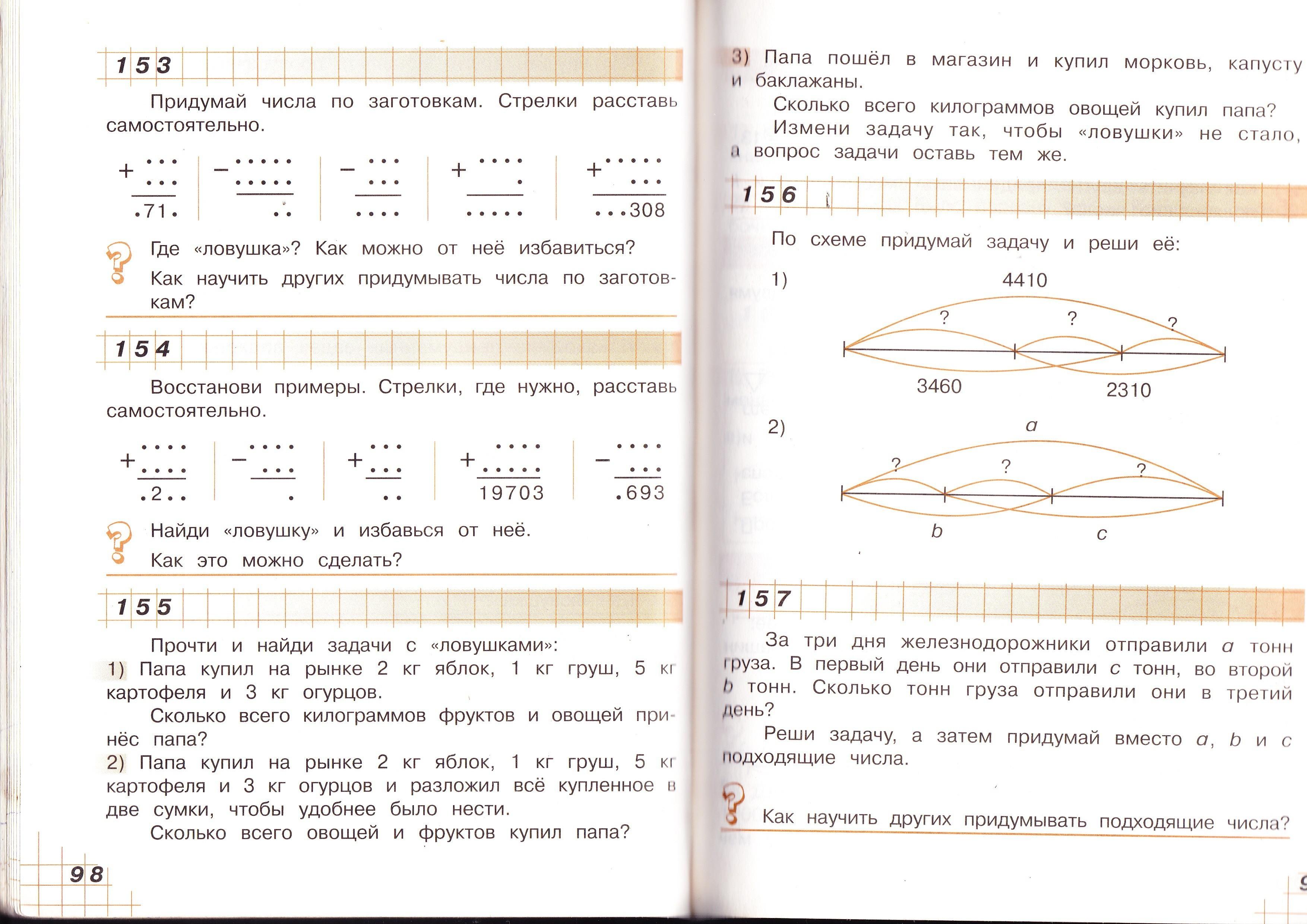 Математика 2 класс схемы