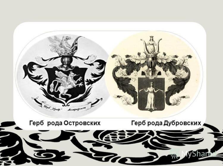герб троекурова из романа дубровский