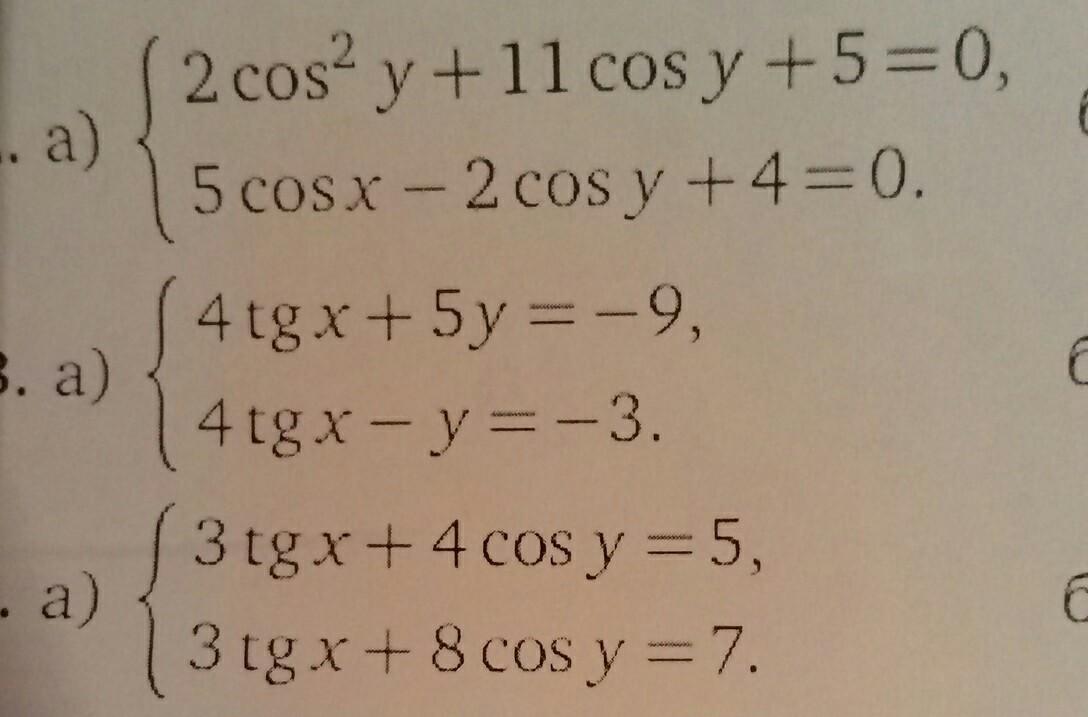 Решите системы уравнений