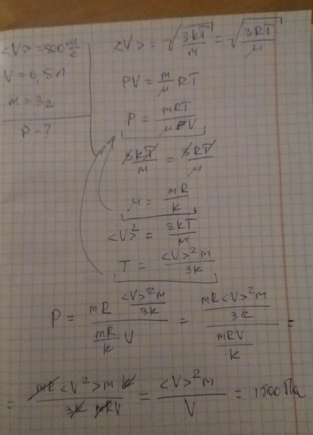 СРОЧНО! Тиск газу - ?; V(кв)= 500 м/с, m(газу)=3г,